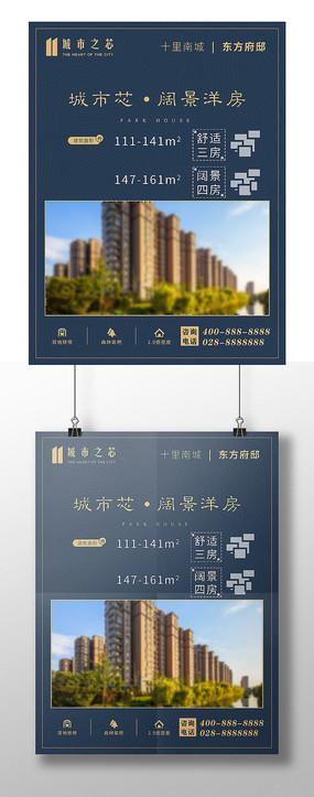 房地产售楼海报设计
