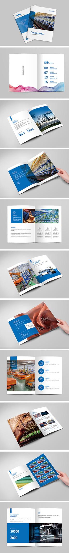 纺织厂招商宣传画册
