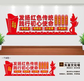 发扬红色传统党史学习教育文化墙展板