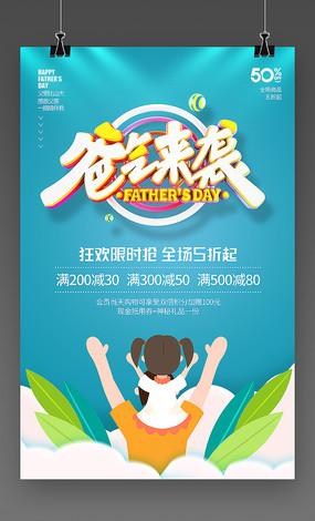 父亲节促销海报设计