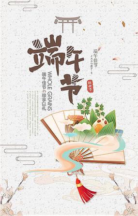 古风简约端午节节日海报设计
