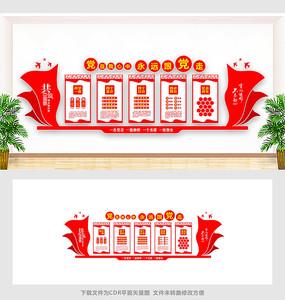 红色党建文化墙模板