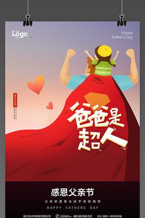 红色大气感恩父亲节海报设计