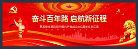 建党100周年文艺汇演展板设计