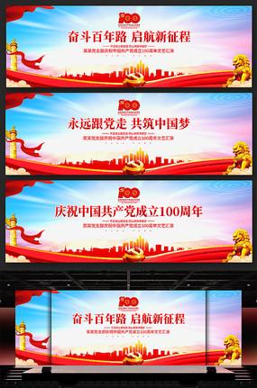 建党节建党100周年舞台背景展板