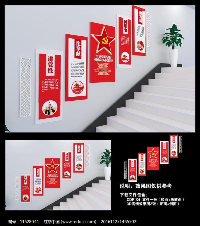 讲党性党建楼梯文化墙图片