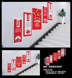 讲党性党建楼梯文化墙