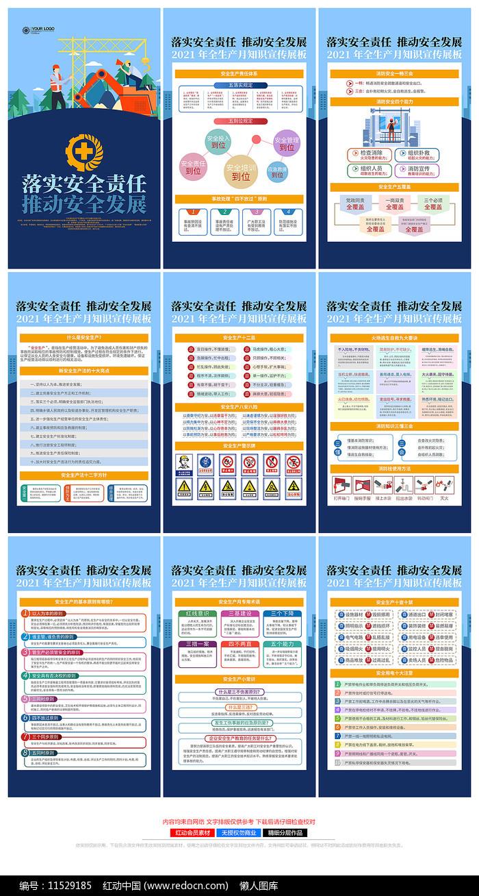 简洁大气2021年安全生产月安全生产知识展板图片