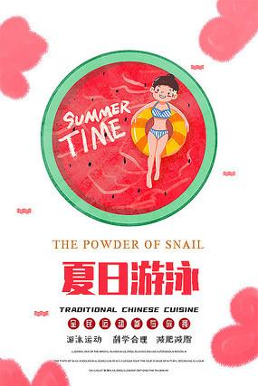 简约创意游泳俱乐部海报设计