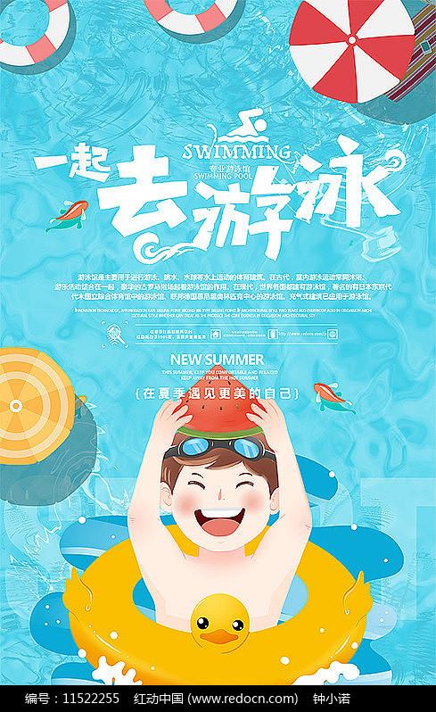 简约独家游泳班海报设计图片