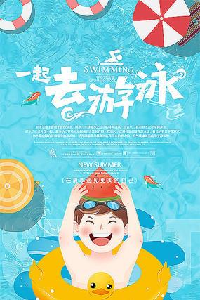 简约独家游泳班海报设计