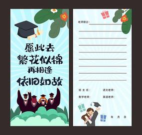 简约小清新毕业季赠言卡