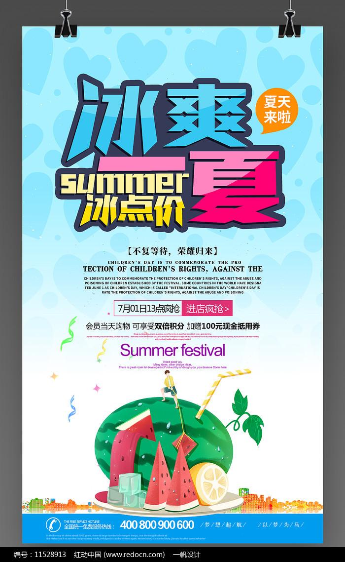 简约夏日促销海报设计图片