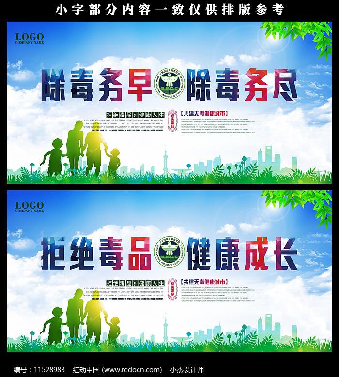 禁毒日宣传展板设计图片