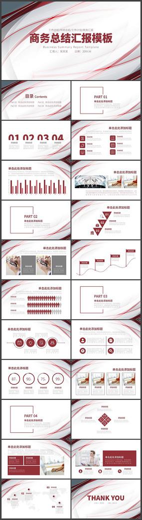酒红色商务科技总结汇报PPT设计模板