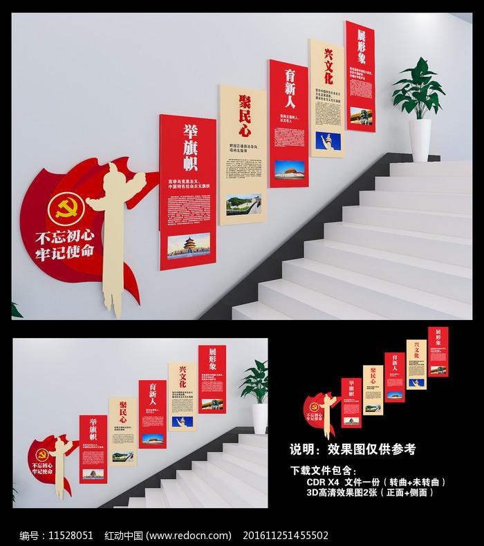 举旗帜聚民心党建楼梯文化墙图片