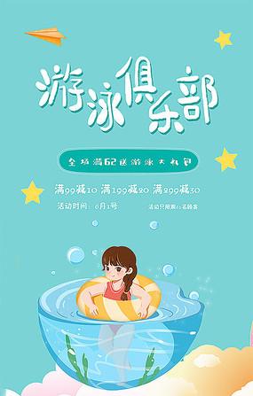 卡通游泳俱乐部海报设计