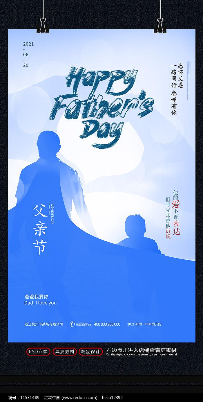 蓝色创意父亲节海报设计图片