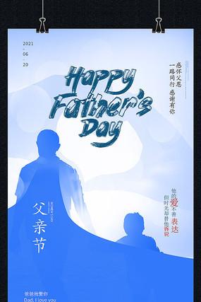 蓝色创意父亲节海报设计