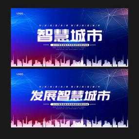 蓝色大气智慧城市宣传展板设计