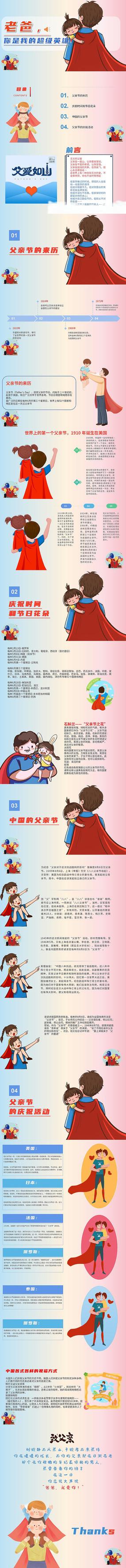 老爸你是我的超级英雄ppt
