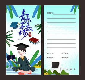 绿色小清新毕业季贺卡