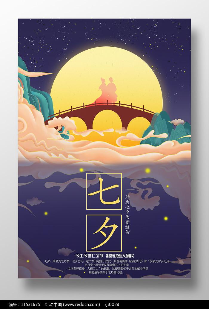 梦幻七夕情人节海报图片