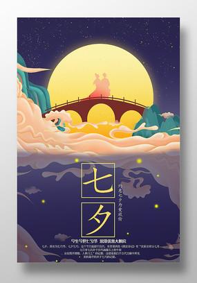 梦幻七夕情人节海报