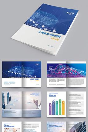 气膜高科技产品宣传画册