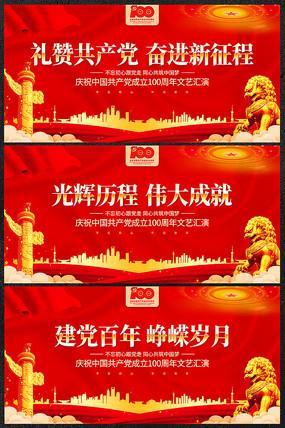 七一建党节建党100周年背景展板