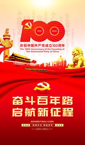 七一建党节建党100周年宣传展板