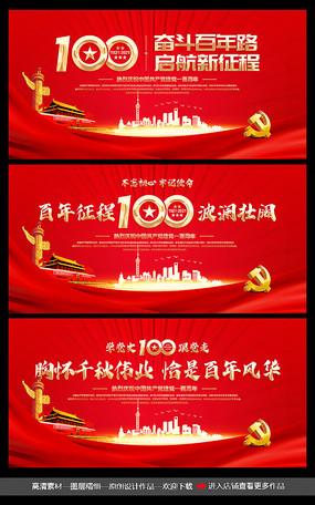 七一建党节建党100周年展板设计