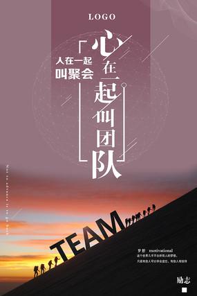 时尚大气团队文化励志海报设计