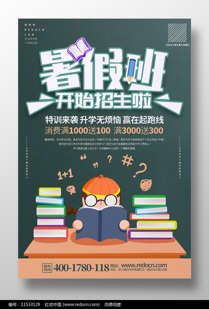 暑假班辅导班培训班招生宣传海报设计图片