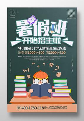 暑假班辅导班培训班招生宣传海报设计