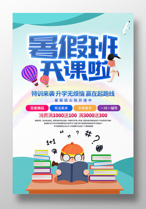 暑假班开课啦招生宣传海报设计