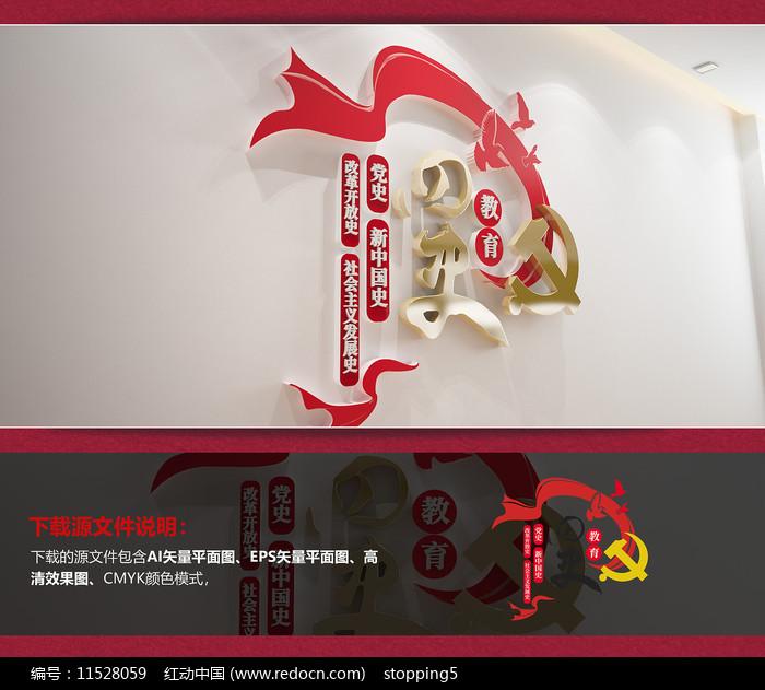 四史教育党建标语文化墙图片