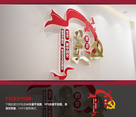 四史教育党建标语文化墙