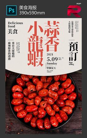 蒜香小龙虾美食海报