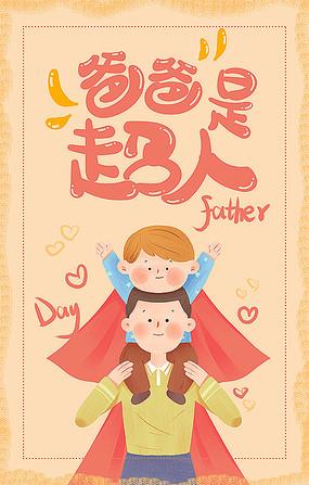 唯美粉色父亲节海报设计