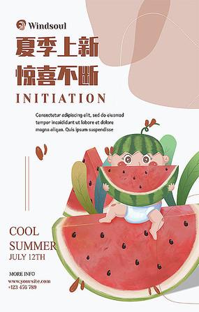唯美精致夏季上新促销海报设计
