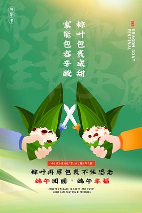 小清新端午节宣传海报