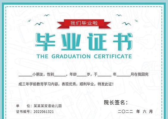 幼儿园毕业证书模板