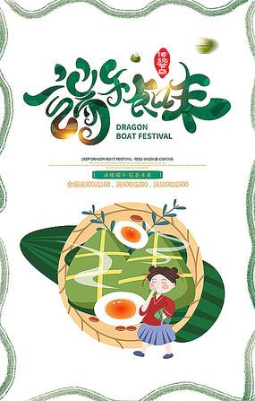 原创卡通端午节节日海报设计