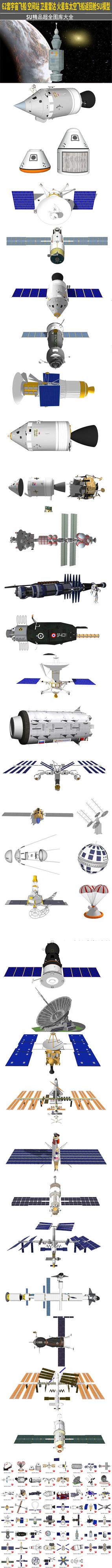 宇宙飞船太空舱卫星SU模型