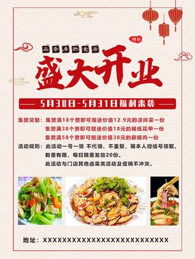 中国风餐饮熟食店开业海报模板