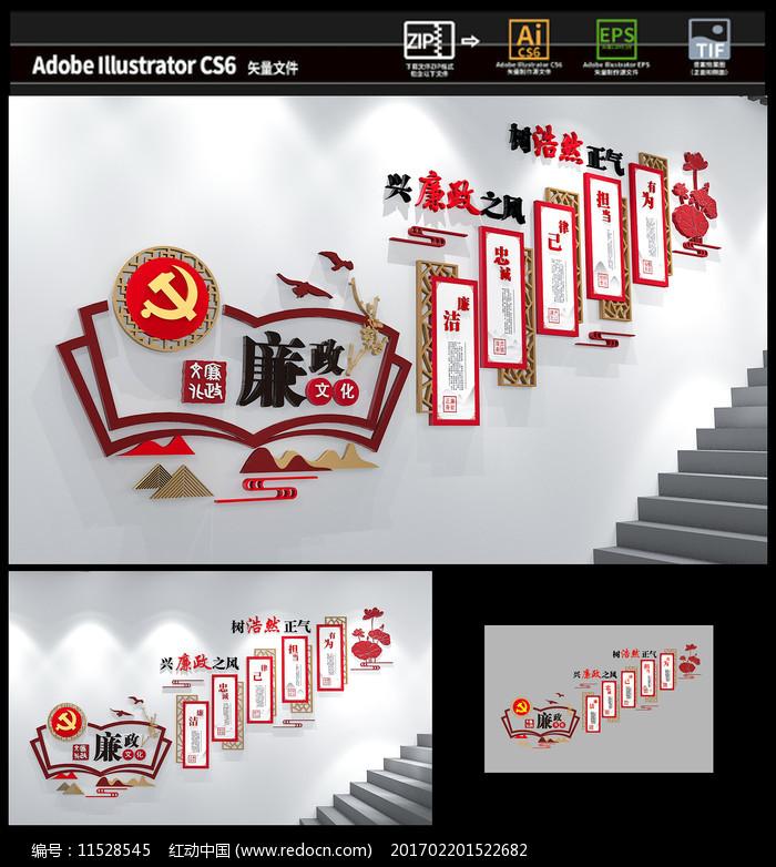 中式廉政楼梯文化墙图片