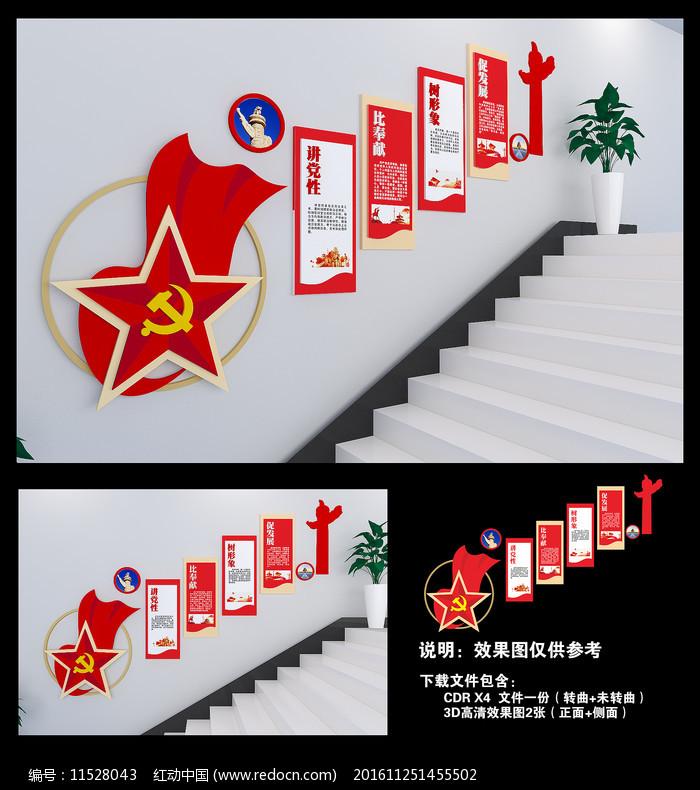 最新党建楼梯文化墙图片