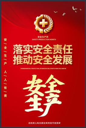 安全生产宣传海报设计