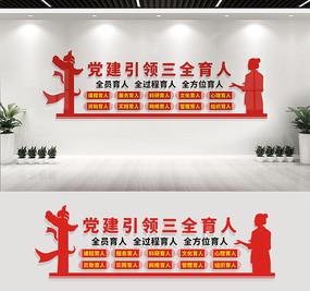 党建引领三全育人文化墙